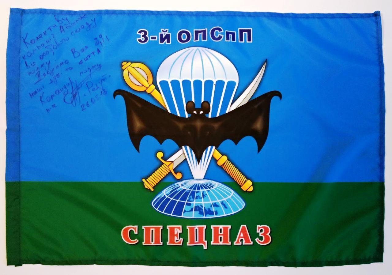 flag 3psp