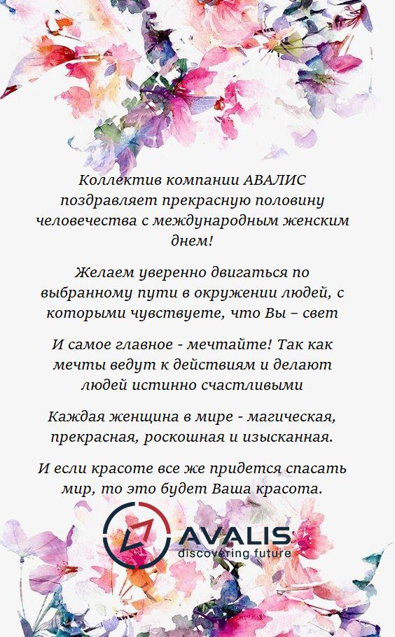 8mar-rus
